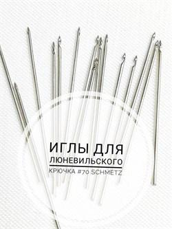 Иглы для Люневильского крючка №70 - фото 15624