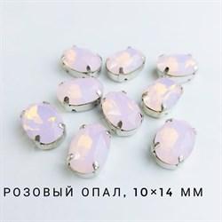 Стразы Премиум Овал в юв. кастах, 10*14, Розовый Опал, 1 шт - фото 16640