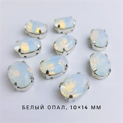 Стразы Премиум Овал в юв. кастах, 10*14, Белый Опал, 1 шт - фото 16642