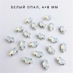 Стразы Премиум Лепесток в юв. кастах, 4*8 мм, Белый Опал, 4 шт - фото 16665