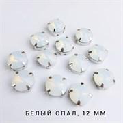 Стразы Премиум Риволи в юв. кастах, 12 мм, Белый Опал, 1 шт