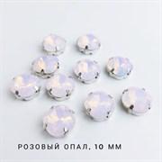 Стразы Премиум Кушон в юв. кастах, 10 мм, Розовый Опал, 1 шт